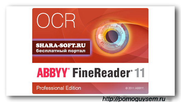 Скачать ABBYY FineReader Professional 11 Rus