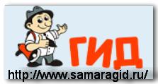 http://www.samaragid.ru/
