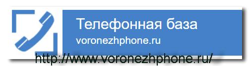 http://www.voronezhphone.ru/