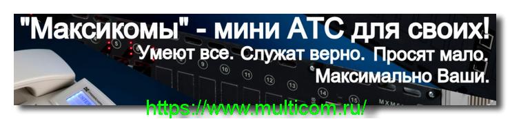 мини-атс
