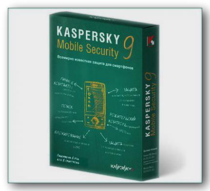 Скачать антивирус для телефона. Kaspersky Mobile Security 9.0