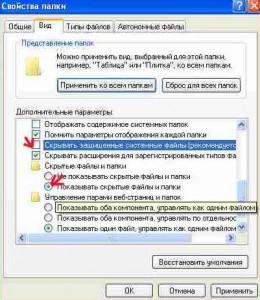 Показывать скрытые файлы, папки и диски в Windows Xp
