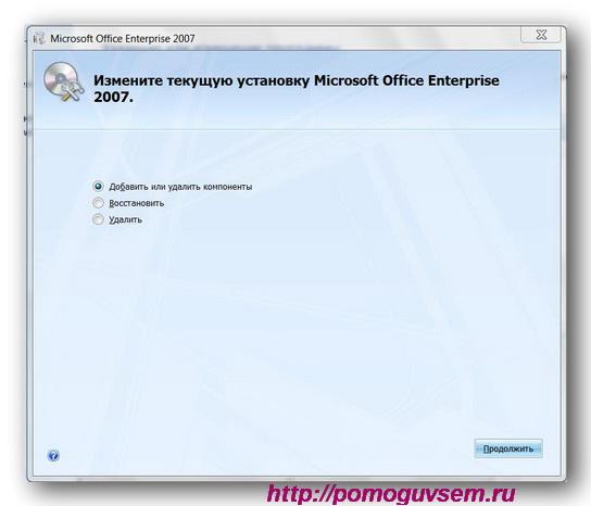 Восстановление файлов программы