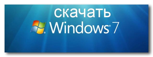 Скачать Windows 7