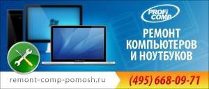 Ремонт компьютеров Тургеневская