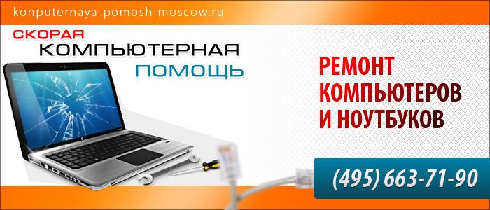 Ремонт компьютеров Люблино