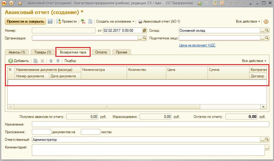 Как правильно сделать авансовый отчет в 1с - GumerovOleg.ru